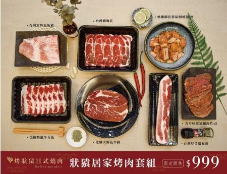 居家純肉烤肉套組